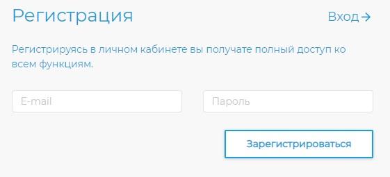 Янтарьэнергосбыт регистрация
