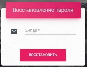 Базис пароль