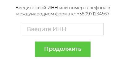 Кредит 365 пароль
