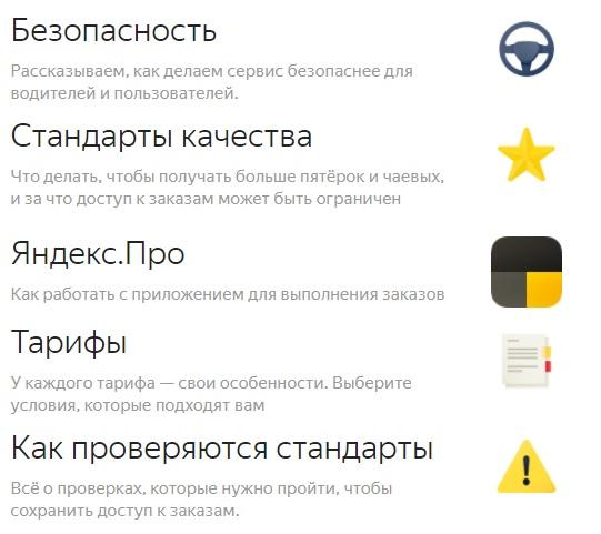 Таксометр Яндекс услуги