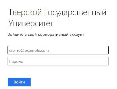 ЛМС ТВГУ вход