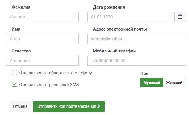Доктор Рядом регистрация