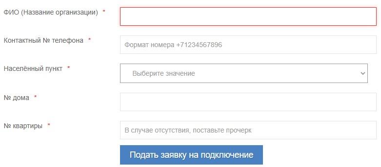 ЕвпаНет заявка