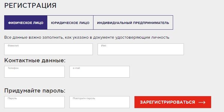 Желдорэнерго регистрация