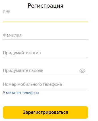 Яндекс недвижимость регистрация
