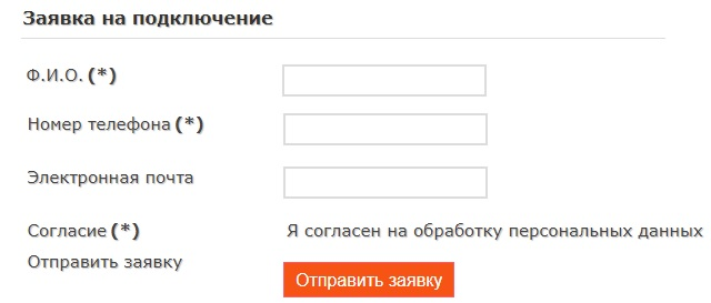 Интернет 04 заявка