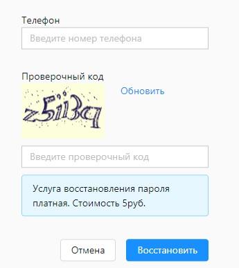 Крым-Онлайн пароль