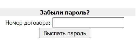 Макснет пароль
