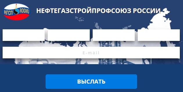 Нефтегазстройпрофсоюз пароль