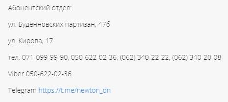 Ньютон контакты