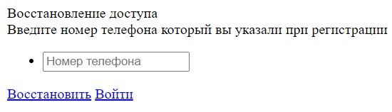 Общее дело пароль