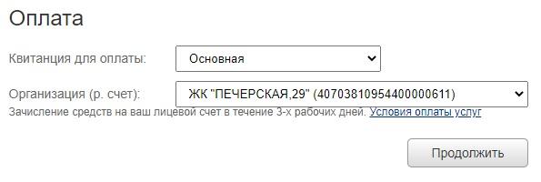 Показания63.рф оплата