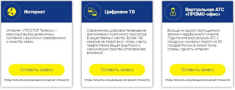 ПРОСТОР Телеком услуги
