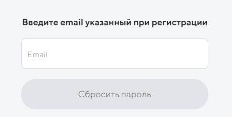 Ред вингс пароль