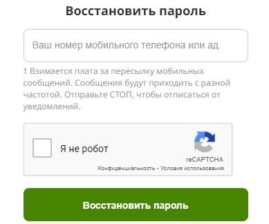 Айхерб пароль