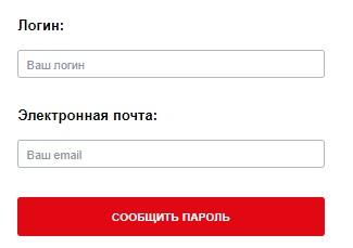 Русский свет пароль
