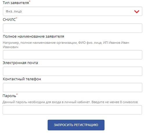 РЭС регистрация