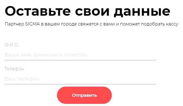 Сигма заявка