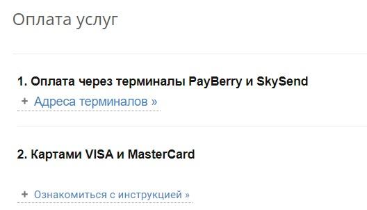SipStar оплата