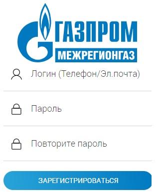 Тверьмежрегионгаз регистрация