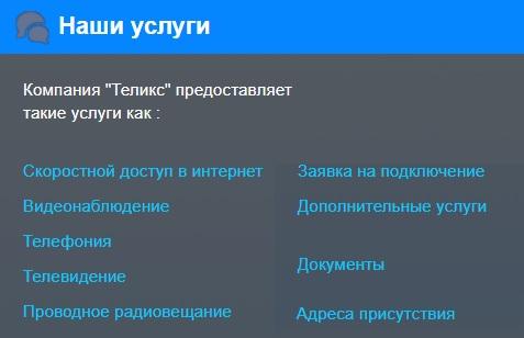 Теликс услуги