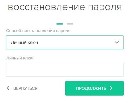 Укрсиббанк пароль
