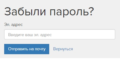 Арканум про пароль