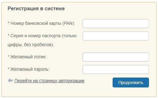 Эконом-онлайн регистрация