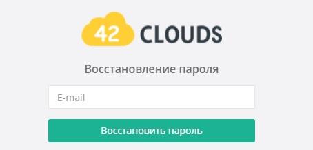 42Clouds пароль