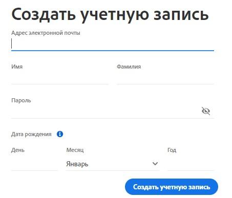 Adobe регистрация