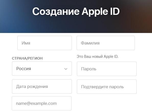 Айтюнс регистрация