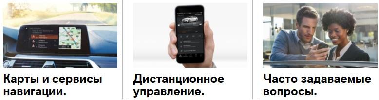 БМВ Коннектед Драйв