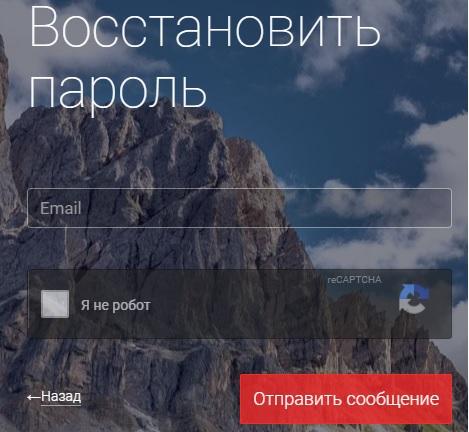 Альфа-Форекс пароль
