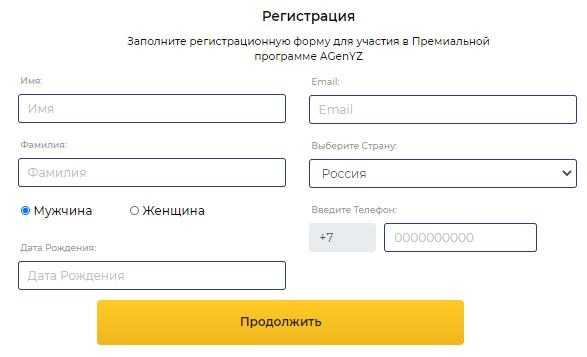 Agenyz регистрация