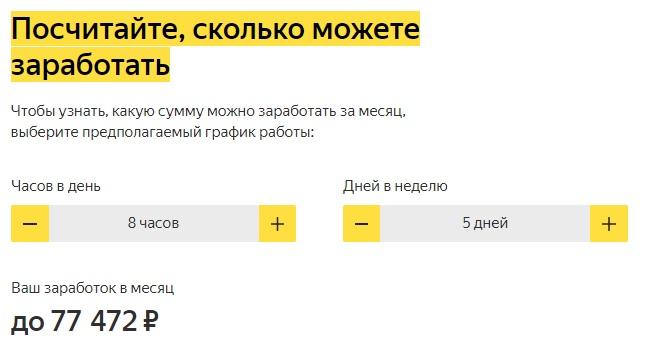 Таксометр Яндекс расчет