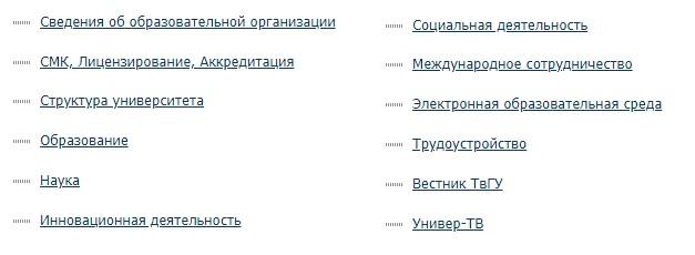 ЛМС ТВГУ