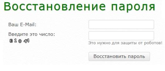 Дребеденьги пароль