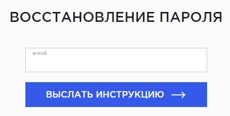 Желдорэнерго пароль
