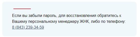ЖНК пароль