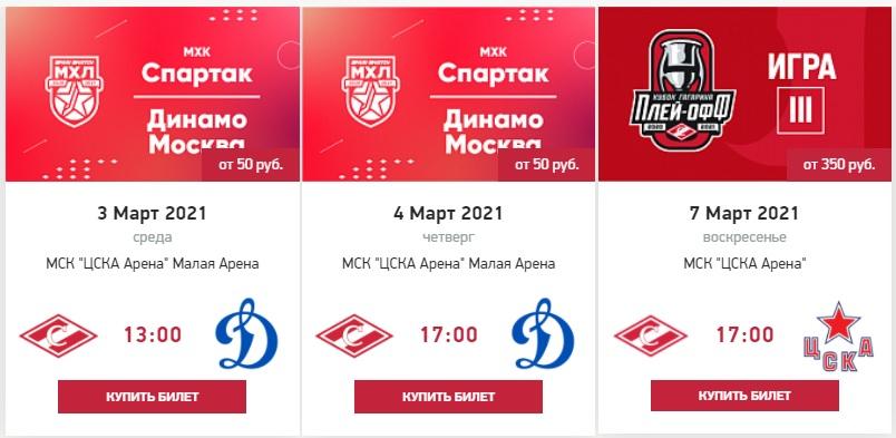 tickets.spartak.com билеты
