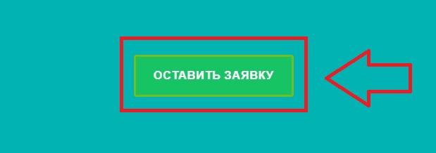 Крым-Онлайн заявка