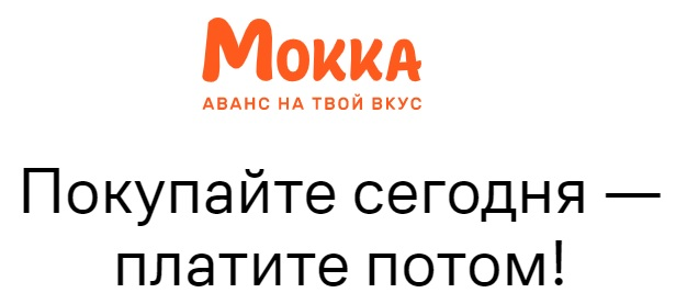 Lamoda мокка