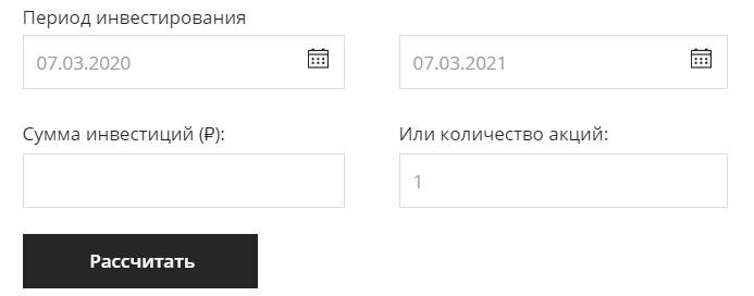 Акционер Сбербанка калькулятор