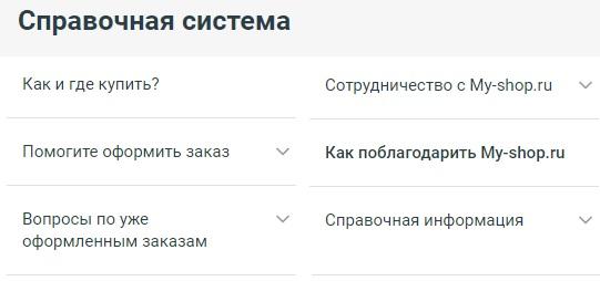 Май Шоп справочная система