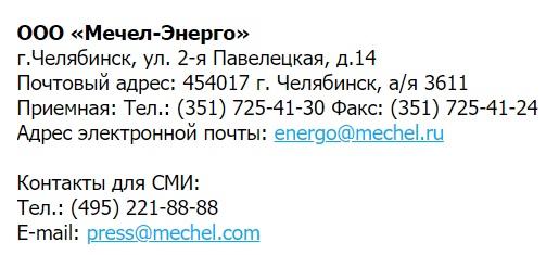 Мечел-Энерго контакты