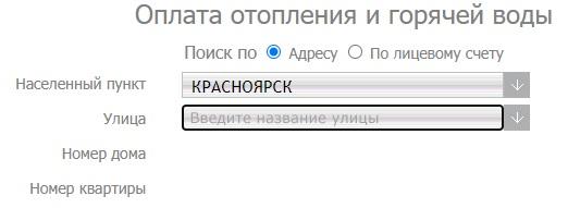 МУК Красноярская оплата