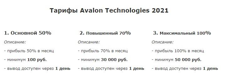 Авалон технолоджис тарифы