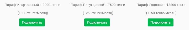 ОФД Транстелеком тарифы
