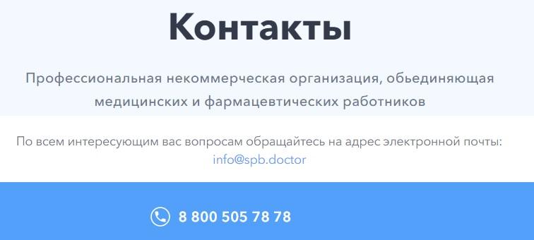 Петербургский союз врачей контакты