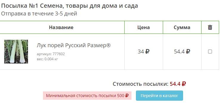 Русский Огород заказ